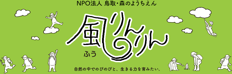 NPO法人鳥取・森のようちえん・風りんりん