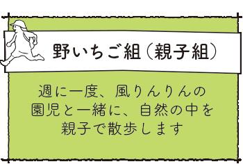 野いちご組(親子組)