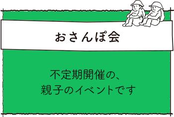 おさんぽ会