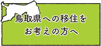 鳥取県への移住をお考えの方へ